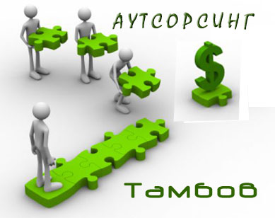 outer source using тамбов