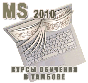 course-ms-office