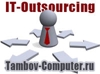 it-outsourcing-tambov