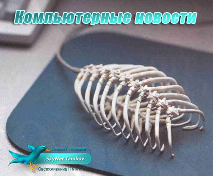 mouse-skeleton-news