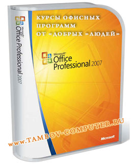 office-professional-2007-box